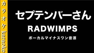 『セプテンバーさん』 RADWIMPS 【カラオケ音源】ボーカル