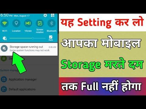 यह Setting कर लो आपका मोबाइल Storage मरते दम तक Full नहीं होगा Phone Storage increase forAll Android