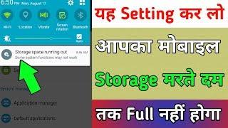 यह Setting कर लो आपका मोबाइल Storage मरते दम तक Full नहीं होगा Phone Storage increase forAll Android thumbnail