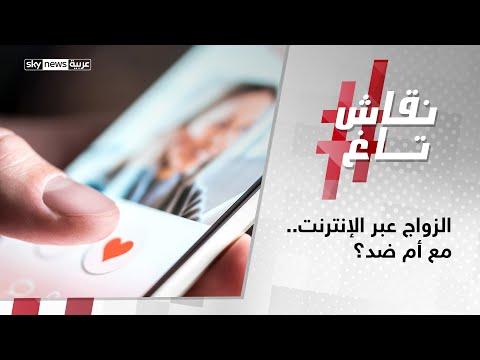 زواج الإنترنت... انتشار سريع وجوانب إيجابية وأخرى سلبية | نقاش تاغ  - 20:00-2020 / 6 / 30