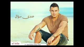 Amr Diab - Andy Suwal عمرو دياب - عندى سؤال