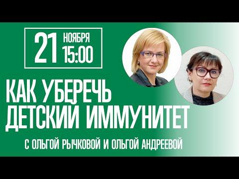 Как уберечь детский иммунитет, - с Ольгой Рычковой и Ольгой Андреевой