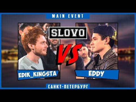 SLOVO | Saint-Petersburg – EDIK_KINGSTA vs EDDY [MAIN EVENT, II сезон]