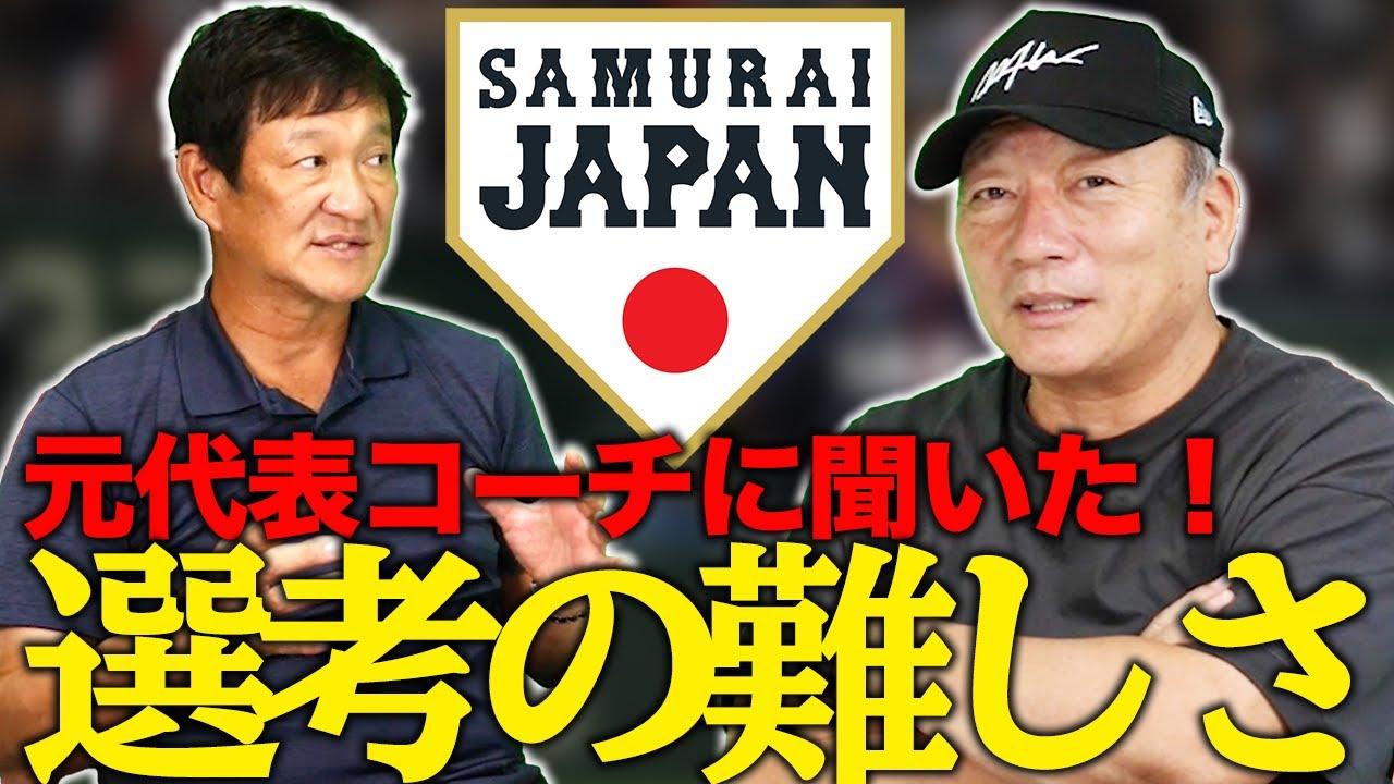 【侍ジャパン】今だから言える日本代表選考の裏側!!語ることのできないプレッシャーとは!