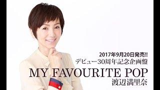"""渡辺満里奈本人のセレクトによるデビュー30周年記念企画盤 """"30年から30..."""