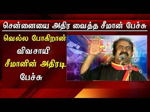 seeman latest speech  seeman campaign speech for  kaliammal seeman speech tamil news  latest tamil news tamil news live  today news in tamil #seeman  naam tamilar katchi leaders  seaman campaigned in north chennai for naam tamilar katchi parliamentary candidate kaliammal this evening,  while speaking at the public meeting seeman said the dravidian parties once convince the people by  the principles of periyar and annadurai but  today there are more concern about lord krishna. seeman also  teased mk stalin and ttv dinakaran narendra modi and hyderabadi palanichamy. here is the full and latest speech of seeman in chennai   seeman, seeman speech, seeman latest, seeman latest speech, naam tamilar katchi,   for tamil news today news in tamil tamil news live latest tamil news tamil #tamilnewslive sun tv news sun news live sun news   Please Subscribe to red pix 24x7 https://goo.gl/bzRyDm  #tamilnewslive sun tv news sun news live sun news