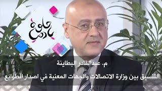م. عبدالقادر البطاينة - التنسيق بين وزارة الاتصالات والجهات المعنية في اصدار الطوابع