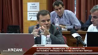 Παρουσίαση Παγκόσμιας Τράπεζας Κοζάνη (3)
