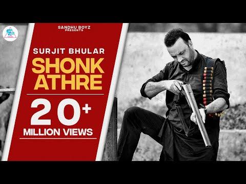 New Punjabi Songs 2018 ● Shaunk Athre ● Surjit Bhullar ● Happs Music ● Latest New Punjabi Songs 2018