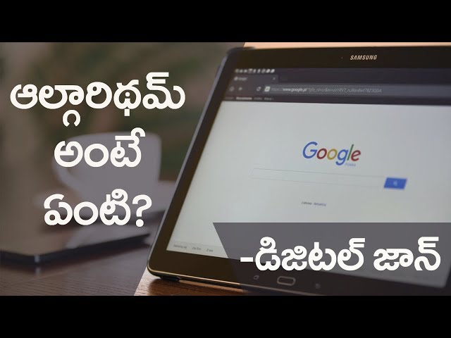 What is Algorithm in Telugu || Digital Badi