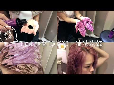 OCHI官方授權 現貨 出貨快速 增色染髮劑 矯色洗髮染 補色染髮劑 洗髮染 顏色想換就換 紫色染髮劑