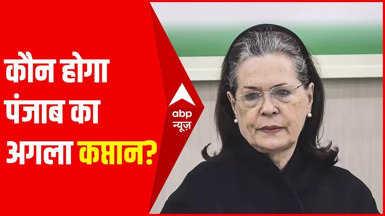 Download Punjab New CM की रेस में कौन सबसे आगे?   Captain Amarinder   Punjab Congress Crisis