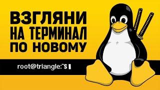 Альтернативы стандартным и классическим командам Linux