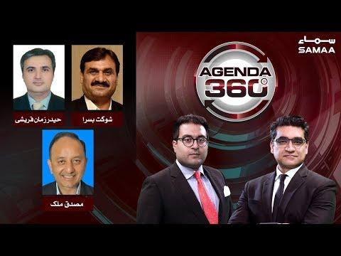 Kia awam ka opposition per aitmad kam horaha hai? | Agenda 360 | 03 August 2019