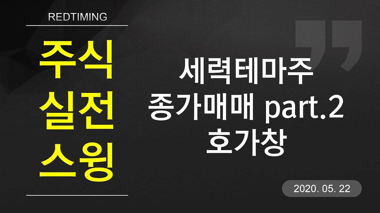 [주식 단기 스윙] 테마주 종가매매 part.2 매수 호가창
