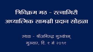 त्रिविक्रम मठ रत्नागिरी - अध्यात्मिक सामग्री प्रदान सोहळा | Trivikram Math - Ratnagiri