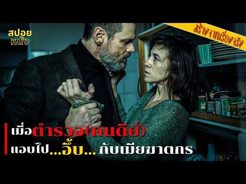 สปอยหนัง เมื่อนายตำรวจ(คนดีย์) แอบไป...กับเมียฆาตกร(หักมุมแรง) | dark crimes 2018 |