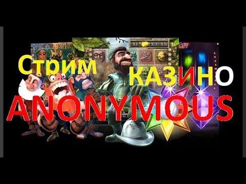 Анонимус казино онлайн мир кино и казино