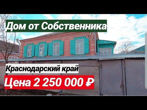 ПРОДАЕТСЯ ДОМ ЗА 2 250 000 РУБЛЕЙ В КРАСНОДАРСКОМ КРАЕ, Г, ЛАБИНСК, УЛ. ЛАБИНСКАЯ 16