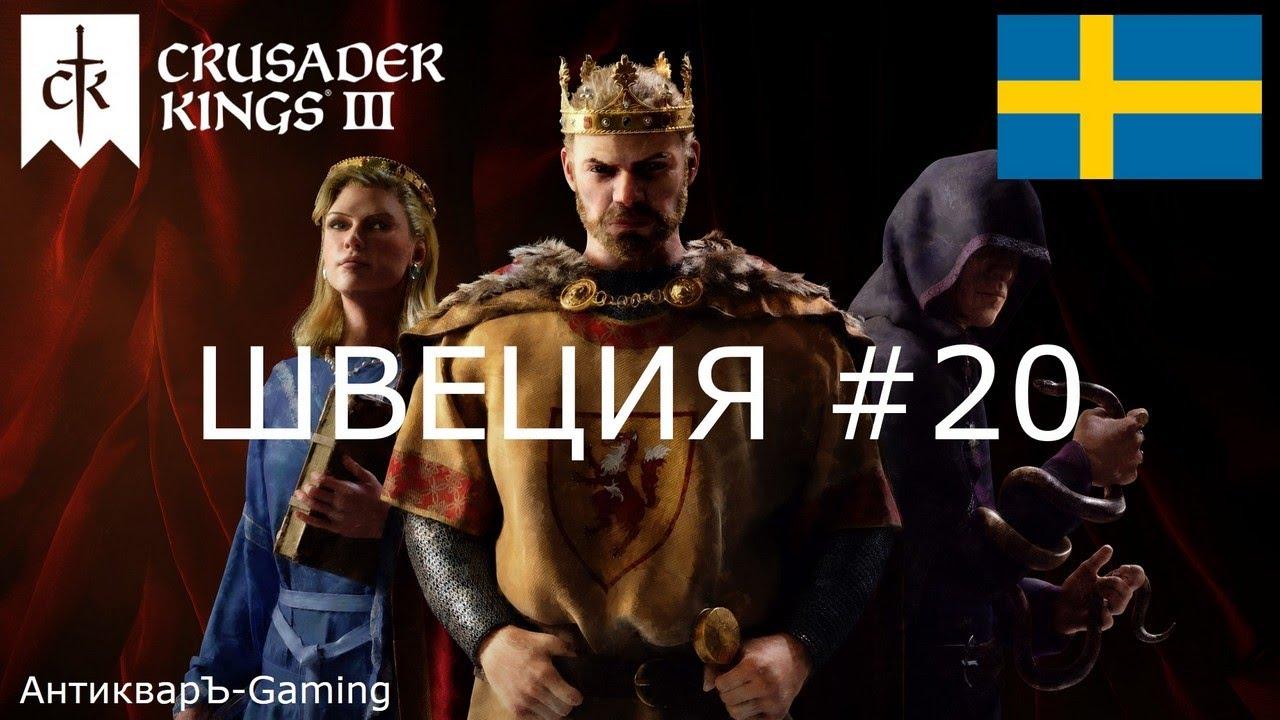 Crusader Kings III. Северные игры. Швеция часть №20