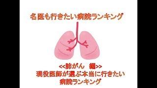 名医も行きたい病院ランキング 肺がん Japanse  Hospital rankings lung cancer
