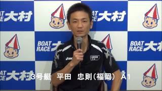 九州スポーツ杯 3号艇 平田 忠則