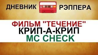 ДНЕВНИК РЭППЕРА #15 - ФИЛЬМ ТЕЧЕНИЕ.КРИП-А-КРИП.