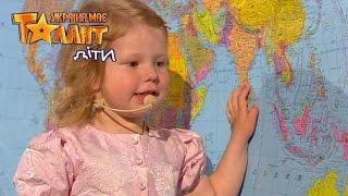 Поразительно! Эта девочка знает все столицы и флаги мира! - Украина має талант Діти 2