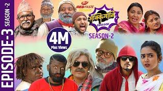 Sakkigoni | Comedy Serial |Season 2 | Episode-3 | Arjun Ghimire, Kumar Kattel, Sagar, Hari, Dhature