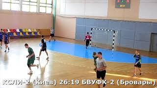 Гандбол. БВУФК-2 (Бровары) - КСЛИ-2 (Киев) - 28:34 (2-й тайм). Дет. лига, г. Бровары, 2001-02 г. р.