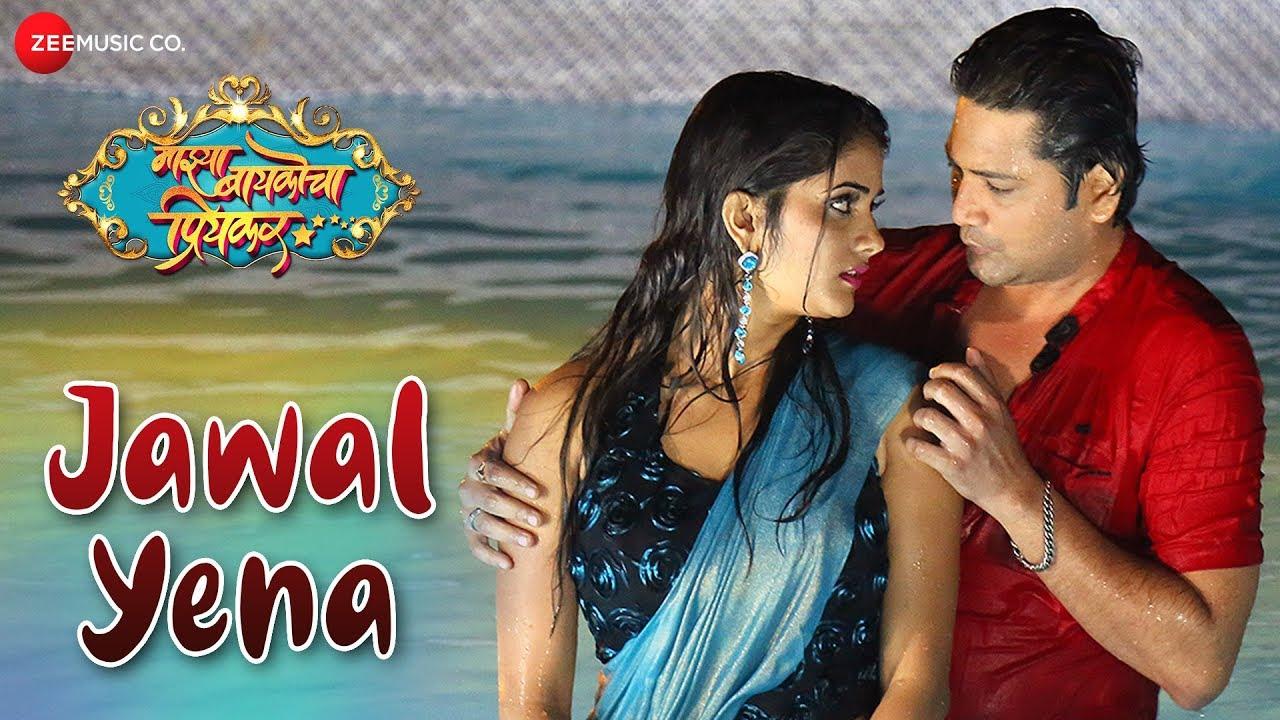 Download Jawal Yena | Majhya Baikocha Priyakar | Priya Gamre & Suresh Pillai |Swati Sharma & Sushant Digviker