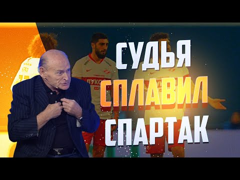 Валерий Рейнгольд: В кандалы и в тюрьму арбитра матча «Зенит» - «Спартак»