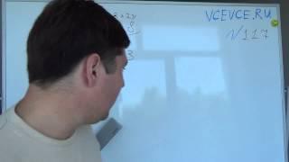 Задача №117. Алгебра 7 класс Макарычев.