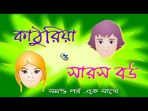 কাঠুরিয়া ও সারস বউ সিনেমা | Saras Bou all Epishode | @Animate ME - Hindi