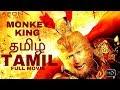 Monkey King 1 Full Action Movie In  தமிழ்  Tamil Dubbed