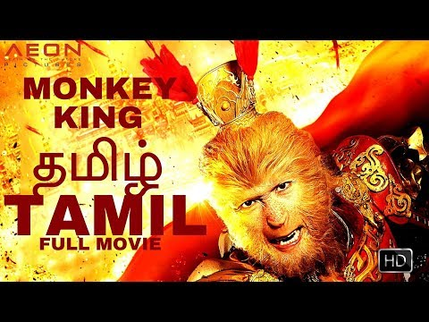 Monkey King 1 Full Action Movie In ( தமிழ் ) Tamil Dubbed