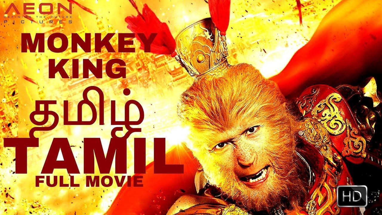 Download Monkey King 1 Full Action Movie In ( தமிழ் ) Tamil Dubbed