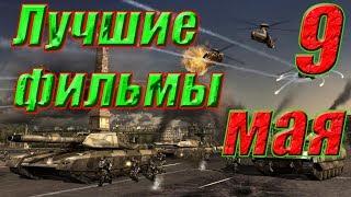 Лучшие фильмы про войну 1941г - 1945г сборка ВОВ