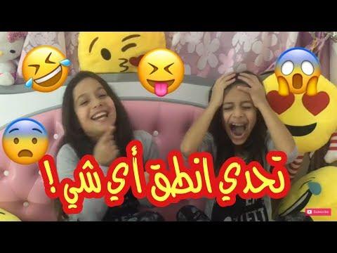 تحدي انطق أي شي!!!! 😛| Say Anything Challenge 😲