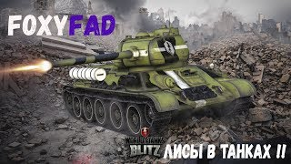 Лисы в ТАНКАХ !! [World of Tanks BLITZ]