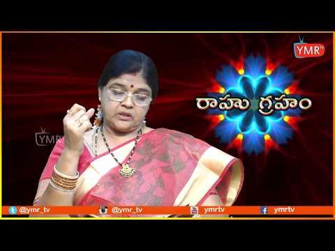 Rahu Graha Effects And Remedies   Rahu Graha Doshanivarana   Impartance of rahu graham   Ymrtv  