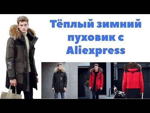 видео: Обзор посылки с aliexpress: Тёплый зимний пуховик с теплоизоляцией