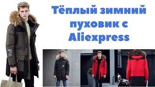 Обзор посылки с Aliexpress: Тёплый зимний пуховик с теплоизоляцией