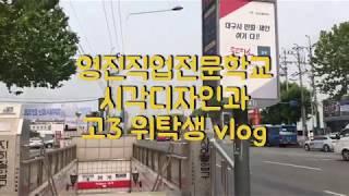 영진직업전문학교 시각디자인과 고3 위탁생 vlog