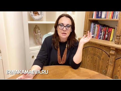 Ирина Камаева. Психология бедности