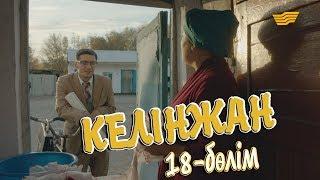 «Келінжан» 18-бөлім \ «Келинжан» 18-серия