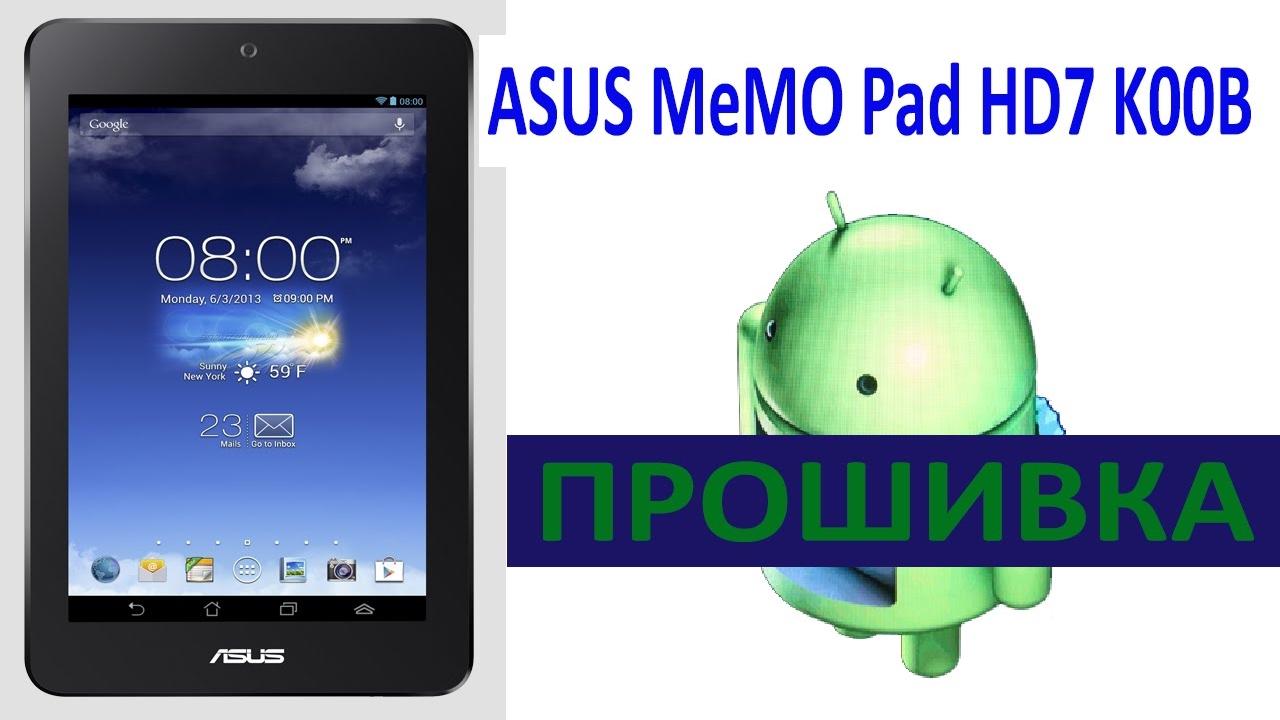ASUS MeMO Pad K00B Прошивка / Firmware