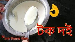 টক দই রেসিপি | Tok Doi recipe | Sour yogurt recipe | Khatta Dahee | #MimirRannaGhar
