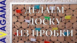 Как сделать доску из пробок / DIY cork board