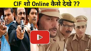 CIF show online kaise dekhe | CIF show full episode on YouTube